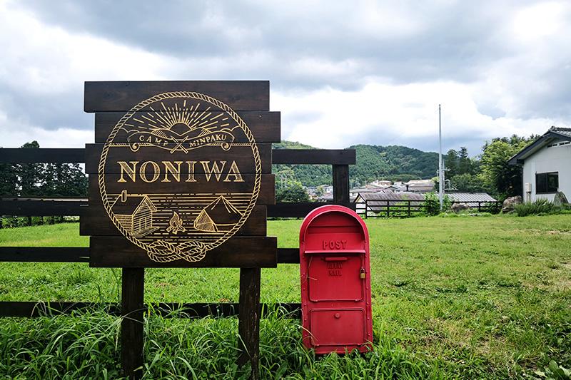 【キャンプレポート#10】 キャンプ初心者さんが気軽にキャンプ体験ができる「キャンプ民泊NONIWA」