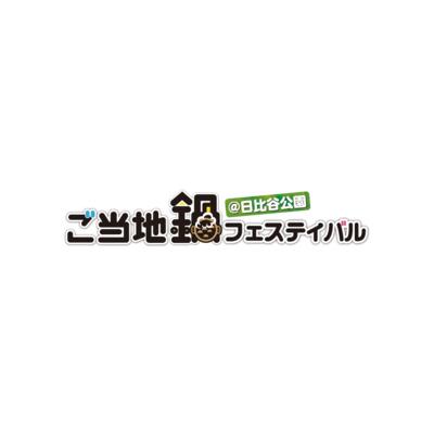 """""""鍋""""をテーマにした一大イベントが今年も!!"""