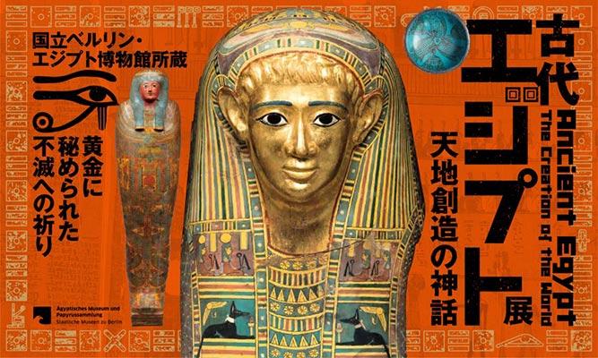 古代エジプト人が信じた「天地創造と終焉の物語」!!