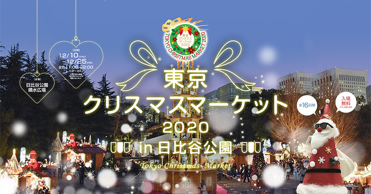 ドイツのクリスマスマーケットを日比谷公園に再現!!