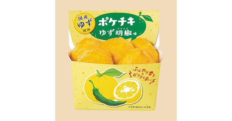 国産柚子を使ったポケチキ初のゆず胡椒味!!