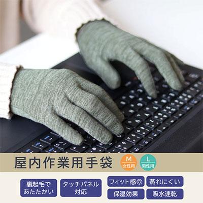 換気が必要な、屋内の防寒対策に最適な手袋!!