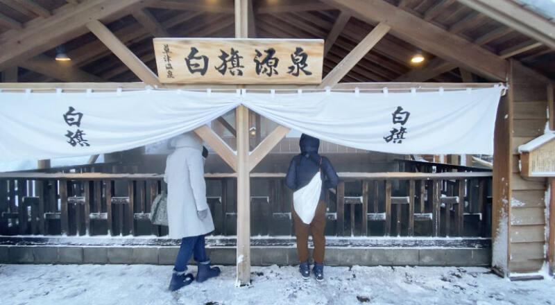 【草津温泉 白旗の湯】 「恋の病以外治せない病はない」と謳われた日本の名湯