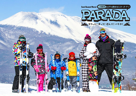 佐久スキーガーデン「パラダ」